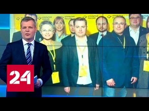 Открытая Россия в Таллине: что показал Ходорковский