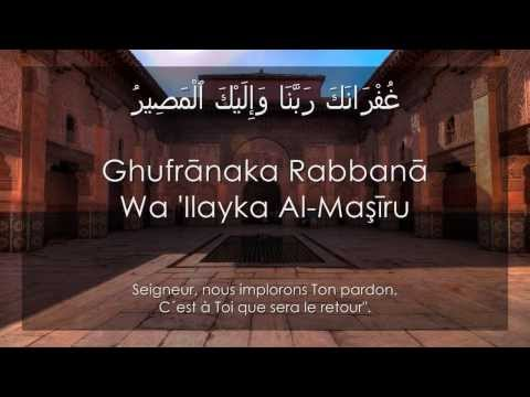Apprendre Les 2 Derniers Versets De La Sourate Al Baqarah ...