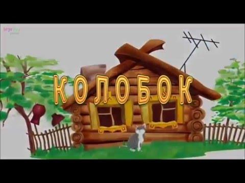 КОЛОБОК мультфільм  українською мовою!
