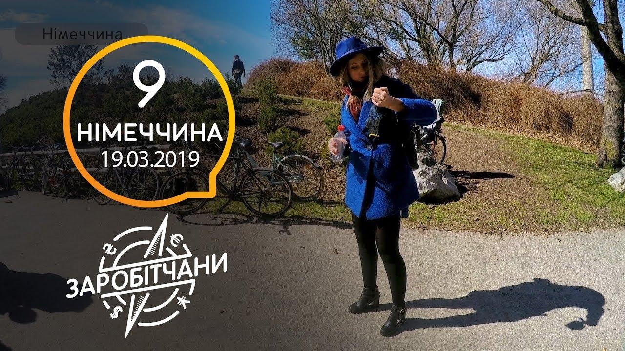 Заробітчани - Германия - Выпуск 9 - 19.03.2019