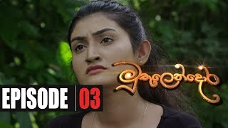 MuthuLenDora | Episode 03 15th January 2020