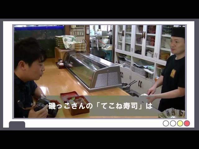 <グルメ編>【第9話】「堀ちゃんのお奨め店 磯っ子」