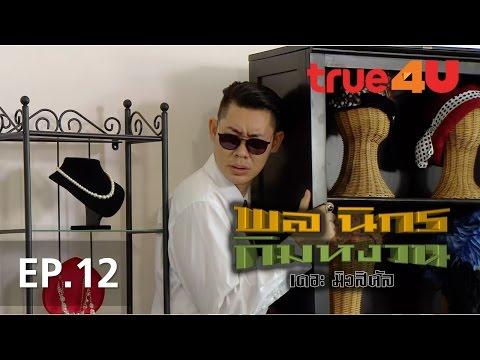 พล นิกร กิมหงวน เดอะ มิวสิคัล - เขยใหม่  [Full Episode 12 - Official by True4uTV]