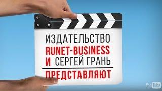 Заработок в Интернете. Программа Сергея Граня - Бизнес с нуля без вложений   YouTube