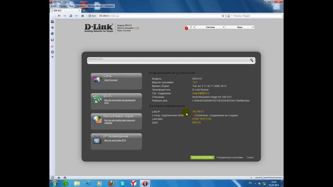 Как настроить роутер d link dir 615 | TvoiRouter.ru