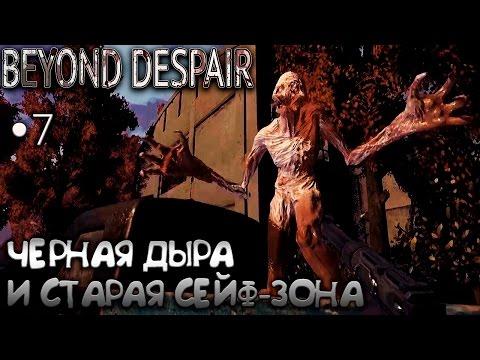 Дали жару напоследок! • Beyond Despair #7