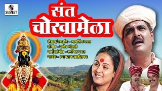 Sant Chokhamela Marathi Movie Sumeet Music