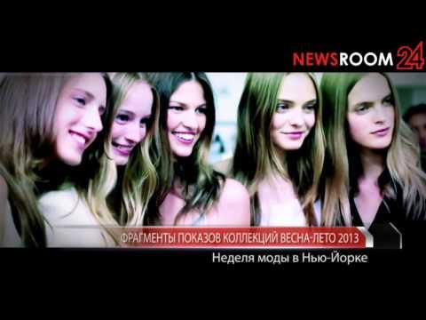 NEWSROOM24: Максим Засыпкин о последних модных тенденциях