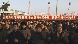 核実験で祝賀集会