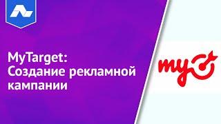 MyTarget: Создание рекламной кампании [Академия Лидогенерации]