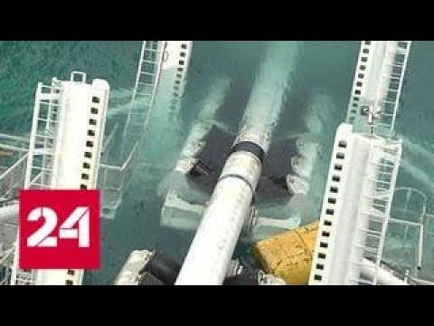 Турецкий поток выходит на морское дно через микротоннель - Россия 24