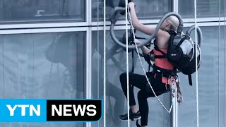 US climber scales 33-story building with LG vacuums / YTN (Yes! Top News)