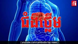 ជំងឺថ្លើម,Cambodia News Today,RFI Khmer Radio
