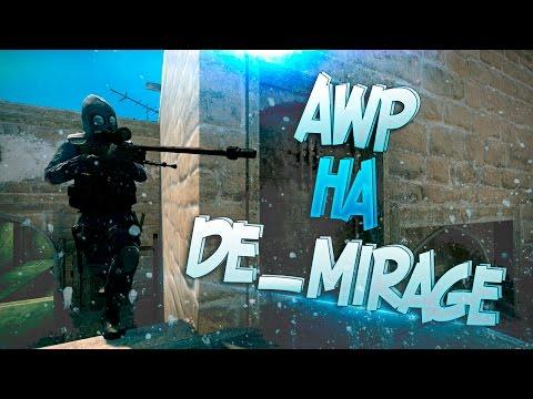 AWP НА DE_MIRAGE