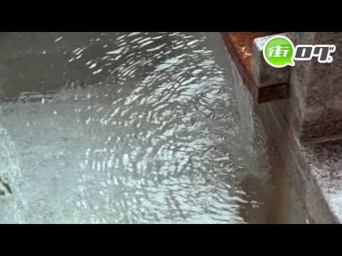 箱根強羅温泉 けやき荘 - 地域情報動画サイト 街ログ