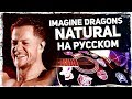 Imagine Dragons Natural Перевод на русском Acoustic Cover от Музыкант вещает mp3