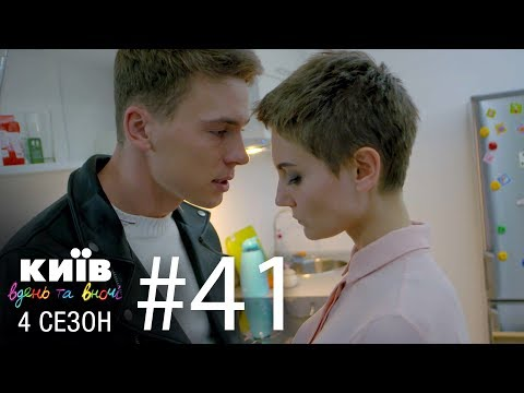 Киев днем и ночью - Серия 41 - Сезон 4