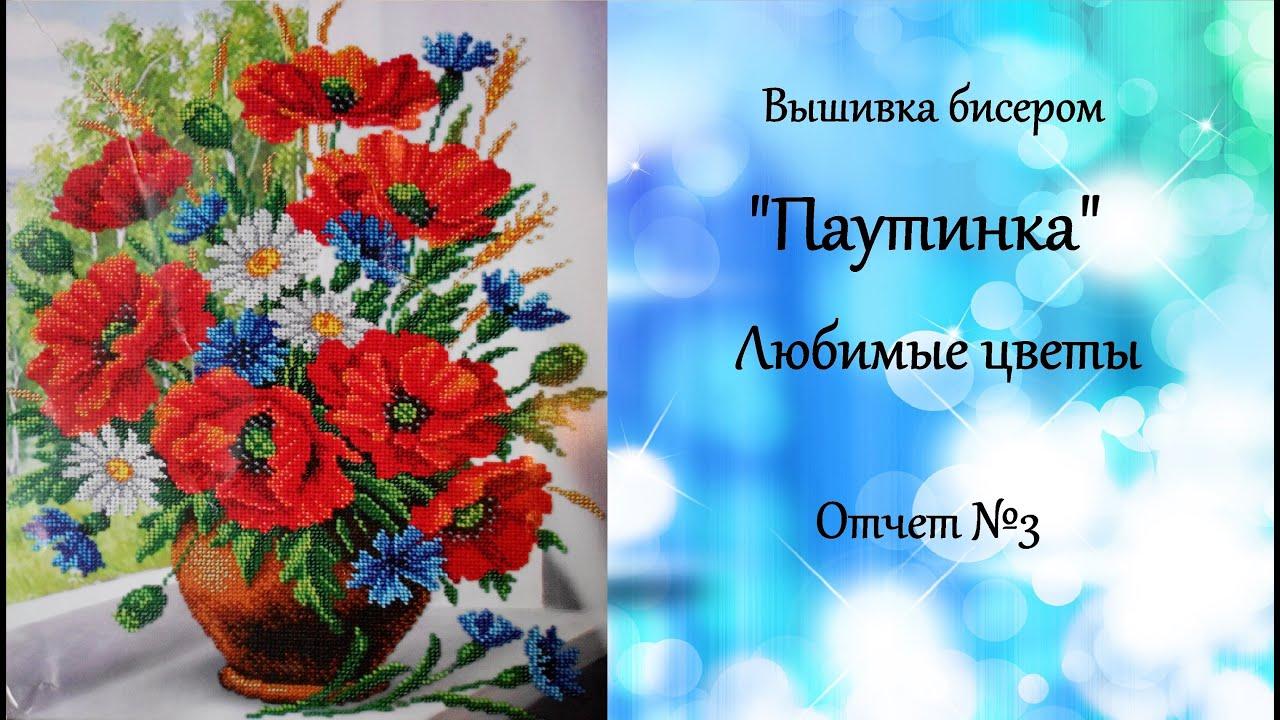 Паутинка вышивка бисером цветы 23