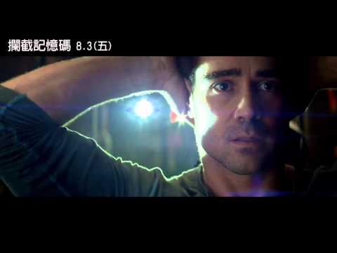 [攔截記憶碼]首支中文版(HD)預告(8/3上映)