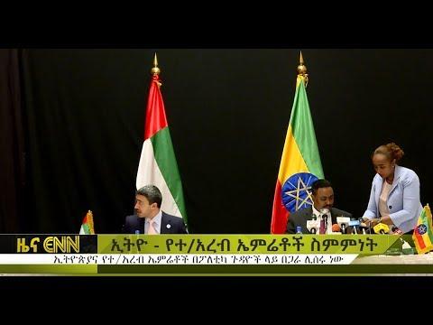ENN: Agreements Between UAE and Ethiopia - ኢትዮጵያና የተባበሩት አረብ ኤምሬቶች ስምምነት