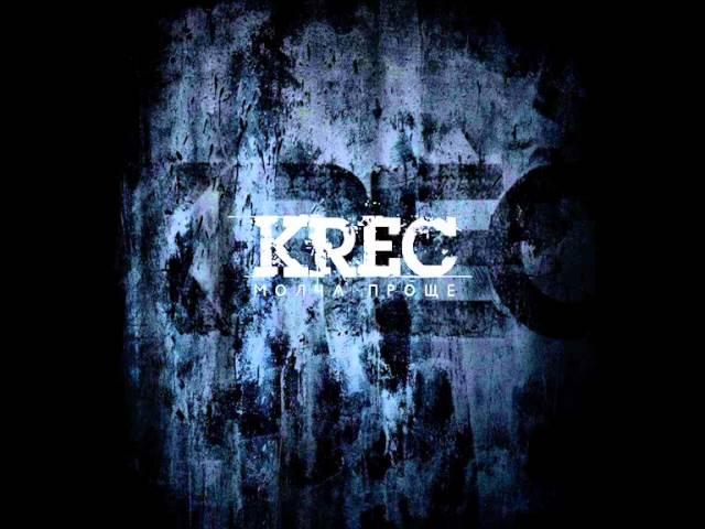 KREC - В Каждом из Нас (Альбом Молча Проще 2012) .
