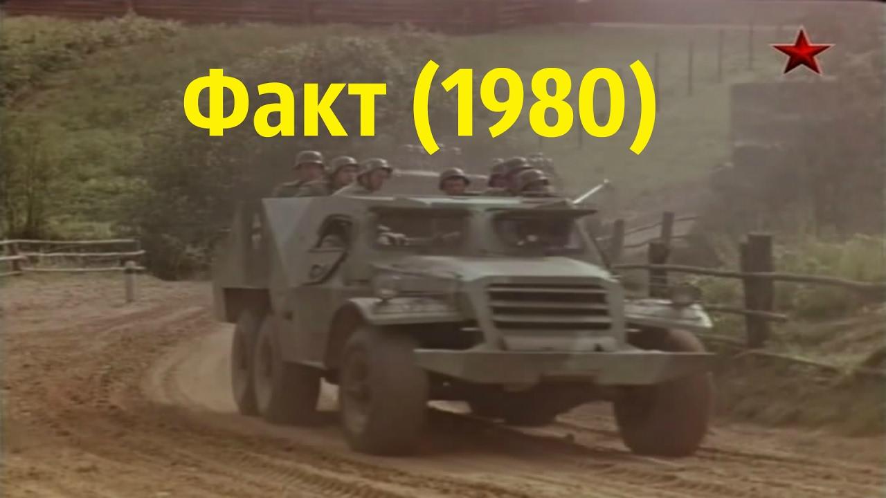 Факт (1980)