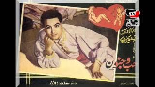 من «حسن ونعيمة» لـ«ألف ليلة وليلة: » تاريخ السينما المصرية على شماعات «كمال مرعى»