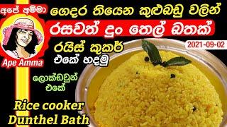 Rice cooker dunthel bath by Apé Amma