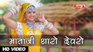 Mataji Tharo Devro | Rajasthani Folk Songs | Marwadi Song | Mataji Bhajan | Alfa Music Rajasthani