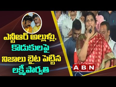 Lakshmi Parvathi about Sr NTR and RGV's Lakshmi's NTR movie | ABN Telugu