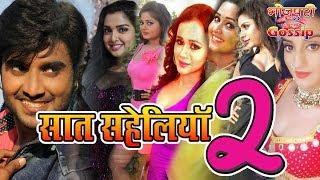 2    II Saat Saheliyan 2 Bhojpuri Movie 2018 Lau