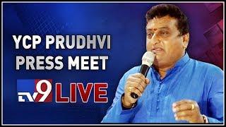 Comedian Prudhvi Raj Press Meet    LIVE