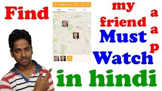 find my friend features android apps explain in hindi [info#13]