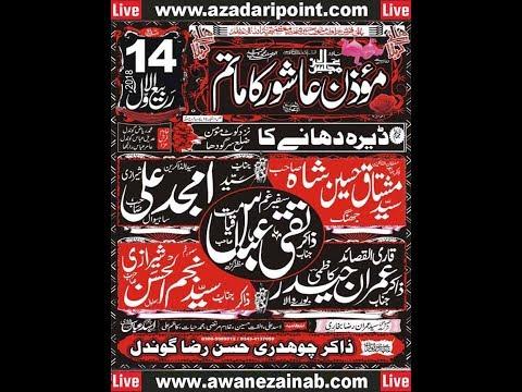 Live Majlis 14 Rabi ul Awal 2018 Kot Momin Sargodha