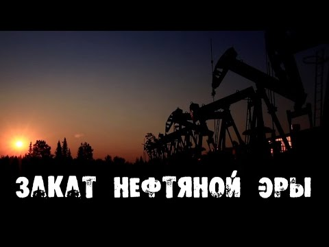 Закат нефтяной эры