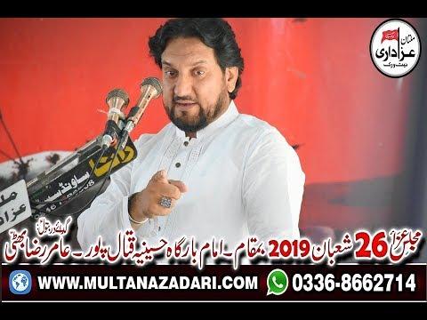Zakir Syed Iqbal Hussain Shah Bajar I YadGar Majlis 26 Shaban 2019 I ImamBargah Hussainia Qatal Pur