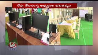 Arrangements In Place For Counting Of Votes In SRR College At Karimnagar | LS Elections Results