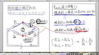 高校物理解説講義:「直流回路」講義14