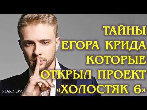 Тайны личной жизни, которые раскрыл Егор Крид на проекте Холостяк 6
