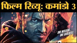 Film Review Commando 3 in Hindi | Vidyut Jamwal | Adah Sharma | Gulshan Devaiah | Angira Dhar