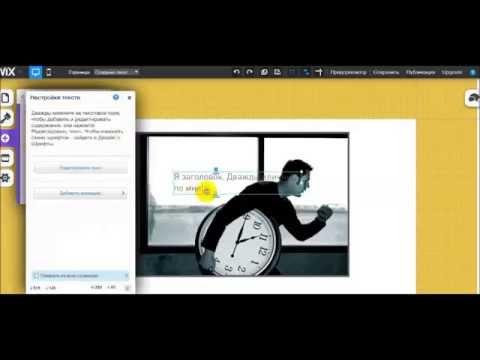 Как создать свой сайт в онлайн-конструкторе Wix бесплатно - добавление текста, дизайн
