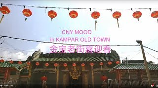 金宝老街喜迎春 Chinese New Year Mood in Kampar Old Town