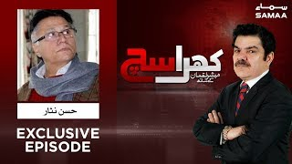 Hassan Nisar Exclusive | Khara Sach | Mubasher Lucman | SAMAA TV | 13 July 2019