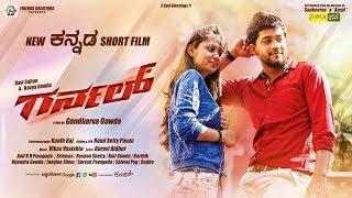 Garnal/ಗರ್ನಲ್ | new kannada short film | kannada short movies 2017 | Gandharva Gowda & team