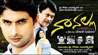 Full Kannada Movie 2012   Nanalla   Tarun, Shuba Poonja, Ananth Nag.
