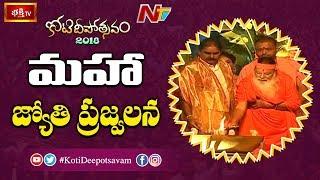 మహా జ్యోతి ప్రజ్వలన | Koti Deepotsavam, Day 3 | NTV
