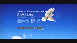 "ECAC EMC Sermon 2014-02-23 ""Finding Your Spiritual Gifts Part 3"""