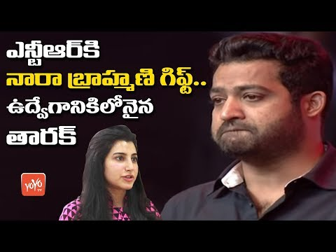 Jr NTR Receives Surprise Gift From Nara Brahmani | Tollywood | YOYO TV Channel