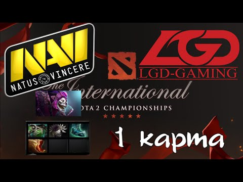 Navi vs LGD #1 The International 2016 TI6 Group stage ru (Русские комментаторы)
