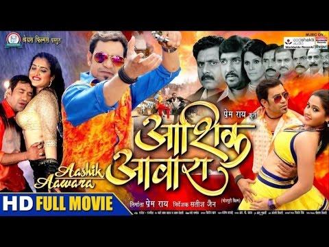 AASHIK AAWARA - FULL BHOJPURI MOVIE   Dinesh Lal Yadav, Aamrapali Dubey, Kajal Raghwani,